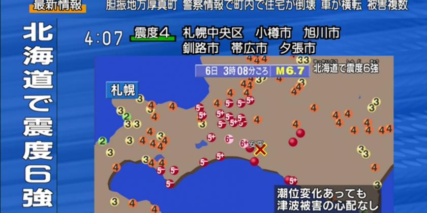 地震 ニュース